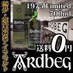 オールドボトル ウイスキー アードベッグ 1975 リミテッド 700ml ARDBEG LIMITED