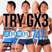 TRY GX3/ジーバイスリー ボクサーパンツ 3枚セット