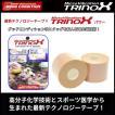 TRINOXキネシオロジーテープ1巻 野球 腰痛 健康 スポーツ 肩こり解消 相撲