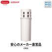 [CPC5] 浄水器 クリンスイ ポット型交換用カートリッジ CPC5(1本入) オフィシャルSHOP限定商品 送料無料 三菱ケミカル 浄水器カートリッジ