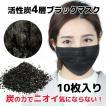 活性炭 黒マスク ブラックマスク 10枚入り 使い捨て 四層 炭マスク マスク ユニセックス