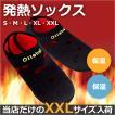 発熱ソックス 発熱靴下 S M L XLサイズ 保湿靴下 冷え取り靴下 ネオプレーン素材 ルームソックス
