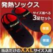発熱ソックス 冷え取り靴下 保湿靴下 発熱靴下 発熱靴下 好きなサイズ3足セット ネオプレーン素材 S M L XLサイズ