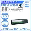 ホシザキ 恒温高湿ネタケース FNC-120B-R 右ユニット 冷蔵ショーケース 業務用冷蔵庫 別料金 設置 入替 回収 処分 廃棄 クリーブランド