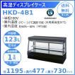 ホシザキ 高湿ディスプレイケース HKD-4B1 ブラック 冷蔵ショーケース 業務用冷蔵庫 別料金 設置 入替 回収 処分 廃棄 クリーブランド