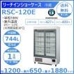 リーチインショーケース ホシザキ RSC-120E (旧型番:RSC-120D-2) スライド扉  冷蔵ショーケース 業務用冷蔵庫 別料金 設置 入替 回収 処分 廃棄