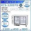 ホシザキ 小形冷蔵ショーケース RTS-120STD 冷蔵ショーケース 業務用冷蔵庫 別料金 設置 入替 回収 処分 廃棄 クリーブランド