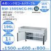 RW-150SNCG-ML ホシザキ 舟形シンク付 コールドテーブル 内装ステンレス ワイドスルー 業務用冷蔵庫 別料金 設置 入替 回収 処分 廃棄 クリーブランド