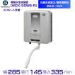ホシザキ 電解水生成装置 WOX-40WA-R リモート仕様 ダイレクト注出方式  次亜塩素酸水 電解水  HOSHIZAKI クリーブランド