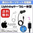 車載充電 車載充電器 車 iPhone iPad iPod用シガーチャージャー Lightningケーブル一体型タイプ MFi認証モデル 宅配便送料無料