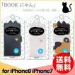 iPhone8 iPhone7 4.7インチ ねこ型PUレザーブックケース アイフォン iphone iPhone8 iphone7 4.7インチ ケース カバー  レザーケース 手帳型 メール便送料無料