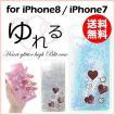 iPhone8 iPhone7 4.7インチ ハートグリッターハイブリットケース アイフォン iphone iPhone8 iphone7 4.7インチ ケース カバー  メール便送料無料