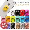 スマホリング Grip Ring PALLET スマートフォンリング iPhone アイフォン iPhone8 スマートフォン スマホ メール便送料無料