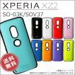 XperiaXZ2 SO-03K SOV37 SoftBank 衝撃ハイブリッドケース PALLET エクスペリアXZ2 ケース カバー XperiaXZ2SO-03K XperiaXZ2SOV37 メール便送料無料