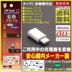 タイプC Type-C 変換 USB TypeC 変換アダプタ 変換コネクター USB2.0  XperiaXZ など従来のタイプBケーブルをCに変換 安心日本メーカー メール便送料無料