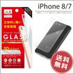 iPhone8 iPhone7 3D背面保護ガラス スーパークリア アイフォン8 アイフォン7 背面保護 カバー クリアカバー メール便送料無料