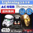 アイフォン充電 充電器 アイフォン充電 iPhone充電 STARWARS Lightningコネクタ AC充電器 2.1A 宅配便送料無料