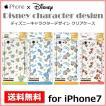 iPhone8 / 7 4.7インチ クリアケース ディズニー メール便送料無料