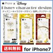 iPhone8 / 7 4.7インチ クリアケース ディズニー クリア箔押し メール便送料無料