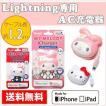 アイフォン充電器 iPhone 充電器 アイフォン充電 iPhone充電 サンリオ Lightning専用 ダイカットAC充電器 1A メール便送料無料