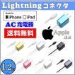 アイフォン 充電器 iPhone 充電器 充電 Lightning コンパクトAC充電器 1A 1.2m 宅配便送料無料