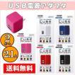 スマホ充電 充電器 iCharger USB電源アダプタ 2ポート 2.1A キューブ 宅配便送料無料