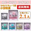 スマホ充電 AC-USBアダプタ キューブデザインのかわいいAC-USBアダプター 宅配便送料無料