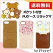 iPhone8 / 7 4.7インチ ポケット付きPUケース リラックマ メール便送料無料