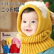 モコモコひつじさんニット帽  キッズ ニット帽 かわいい 子ども 帽子 カラフル 5color ざっくり編み 可愛い  ベビー  冬 防寒 暖かい ひつじ