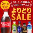 コカコーラ よりどりセット コカコーラ 500ml ペットボトル×24本 48本