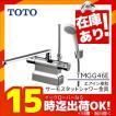 ∞ΔΔ《あすつく》◆16時迄出荷OK!TOTO【TMGG46E】...