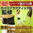 腰痛トレーニングセット(腰痛ベルト + エクササイズ用ゴムバンド + トレーニングマニュアル)カイロプラクティック流