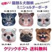 猫顔柄・犬顔柄ショルダーポーチ ミニ ショルダーバッグ 斜め掛けバッグ ポシェット