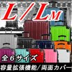 スーツケース 軽量 Lサイズ 大型 拡張 8517