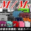 スーツケース 中型 M 軽量 ファスナー スーツケース中型 スーツケース キャリーケース SUITCASE ###ケース8517###