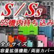 スーツケース 小型 機内持ち込み Sサイズ 軽量 ファスナータイプ TSAロック キャリーバッグ キャリーケース 8517