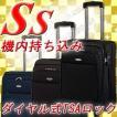 スーツケース SS 機内持ち込み 軽量 ファスナー 小型 キャリーケース