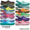 crocs【クロックス】crocband /クロックバンド メンズ...