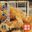 【販売中】【こだわり伝統食材】蔵王山麓 寒風大根 1000g /袋 産地直送