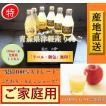 【青森リンゴジュース】完熟りんご100%使用【180ml】ご家庭用 12本入り/箱【送料無料】