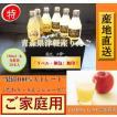 【青森リンゴジュース】完熟りんご100%使用【180ml】ご家庭用 30本入り/箱【送料無料】