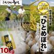 【通常価格の30%OFF】岩手県雫石産【ひとめぼれ】精米 乾式無洗米 10Kg/袋