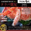 北海道根室産【堅蟹】特大活ボイルタラバ蟹足2kg詰め