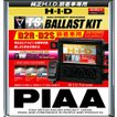 PIAA HID 3ステージ バラストセット 45w-35w-25w (純正HID装着車用) HH145G
