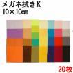 マイクロファイバー システムクロス メガネ拭き K 10×10cm 20枚セット 超極細繊維 クロス ふきん 布 ケース 眼鏡 レンズ クリーナー 指油 油 汚れ スマホ 携帯