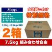 モッピー ドッグフード 7.5kg 組み合わせ自由 2箱