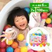 ボールプール用 ボール カラーボール おもちゃ 7色 100個入り 子供 直径6cm coccoro