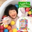 ボールプール用 ボール カラーボール おもちゃ 7色 200個入り 子供 直径6cm coccoro