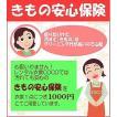 レンタルきもの安心保険(衣裳1点)
