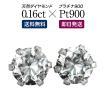 ダイヤモンド ピアス スタッドピアス 安い 0.16ct プラチナ900 品質保証書 天然ダイヤ 日本製 金属アレルギー 新生活 母の日 ギフト プレゼント